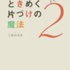 【書評】掃除のコツが分かる!近藤麻理恵さんの「人生がときめく片付けの魔法2」!