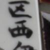 【足立区】西伊興町