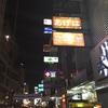 夜の街に潜入!タイの両替はどこがお得?【バンコク滞在記③】