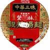 カップ麺35杯目 明星『中華三昧 赤坂榮林 酸辣湯麺』