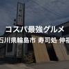 コスパ最強グルメ〜石川県輪島市 寿司処 伸福〜