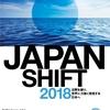 10.7 Peace Renaissance 『JAPAN SHIFT2018〜沈黙を破り、世界に力強く発信する日本へ〜』