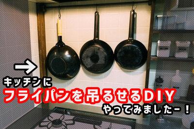 【キッチンDIY】ガスコンロ前にフライパンを吊るせる棚 を作りました!