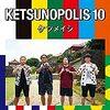 ケツメイシのアルバム『KETSUNOPOLIS 10』買ったよ