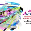 大阪オートメッセ 2020、ブース出展いたします!