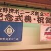 宜野湾ポニーズ30周年記念式典、祝賀会