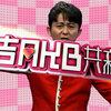「TBS 有吉AKB共和国」へ衣装提供させていただきました!