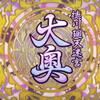 【FGO】徳川廻天迷宮 第4幕「酔態の効能」其之四