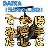 超気になるリール2 DAIWA ラグザスLBDについて調べてみた