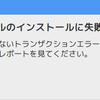 ラズパイ3で GitBook Editor のインストールができなかった