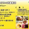 15日.16日はちょい呑みフェスティバル!