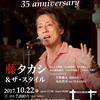 台風なんかに負けずにM-BAND35周年LIVE!!