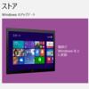 いまさら Windows 8.1 アップデート^^;