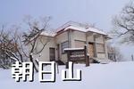 小千谷市「朝日山」で雪道ハイキング