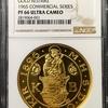 ハンガリー1896年建国1000年記念金貨1965年リストライクPF66UCAM
