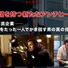 映画「ザ・コンサルタント/The Accountant」(ネタバレあり)