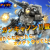【ガンダム】追加機体はガンキャノンII【バトルオペレーション2】