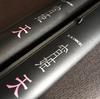 がまかつ LUXXE(ラグゼ) 宵姫 天 S511FL-solidも購入。(インプレin北九州)