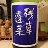 大矢孝酒造(神奈川県)残草蓬莱(ざるそうほうらい)特別純米無濾過生原酒