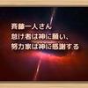 斉藤一人さん 怠け者は神に願い、努力家は神に感謝する
