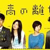 永遠に観ていたいドラマ、坂元裕二脚本「最高の離婚」