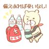 10/21防災グッズ集め