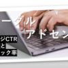 【グーグルアドセンス用語解説】ページCTRとクリック率の違いについて解説する!