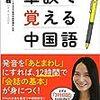 【読書メモ】筆談で覚える中国語