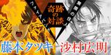 ジャンプ+限定『ファイアパンチ』特別キャンペーン!!
