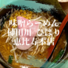 入りにくいけどうまい!味噌らーめん 柿田川ひばり 恵比寿本店