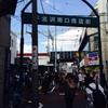 下北沢に行って来ました。