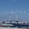 B'zの聖地を巡るyokohama散歩 【気ままな休日・カメラ旅(横浜)】