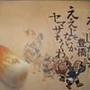 1667 東海紀行3