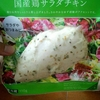 ファミリーマートの国産鶏サラダチキン【ゆず胡椒味】が想像以上に美味しかった