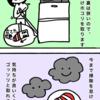 冷蔵庫裏の掃除