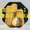 【限定レポート】爆上げコイン情報あり!高騰コインの共通点とは?