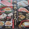 「くら寿司」のチラシから✨