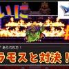 【Switch版ドラゴンクエストⅢ攻略その17】不死鳥ラーミアに乗りバラモスの居城へ。いよいよバラモスとの決戦へ!