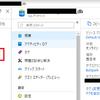 Azure SQL Database サーバー管理者アカウントのパスワード変更方法
