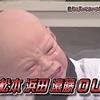 【笑ってはいけない】ココリコ田中さんの『泣き顔マスク』のくだりが最高に笑えた【ガキの使い】【ダウンタウン】