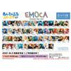 【あんスタ】グッズ『あんさんぶるスターズ!! EMOCA(エモカ)』17個入りBOX【エンスカイ】2021年2月発売予定♪
