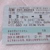 """新幹線乗るなら""""えきねっと""""で予約"""