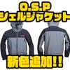 【O.S.P】オールシーズン、全天候対応の釣りジャケット「シェルジャケット」に新色追加!