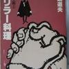 都筑道夫「スリラー料理」「ダジャレー男爵の悲しみ」(角川文庫)