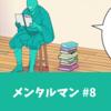 【1ページ漫画】メンタルマン #8