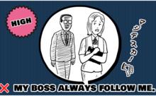 超コワイ!上司がストーカーなんです!!follow の意味には気を付けてね。