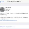 「iOS 10.1.1」がリリース!「ヘルスケア」アプリ問題を修正