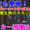 【MHW】誰でも簡単!ウィッチャー3コラボクエストで追加された新環境生物ネッカー捕獲法解説!How to catch nekker of witcher 3【モンスターハンターワールド】