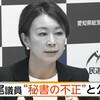 「幹事長落ちた、文春死ね」の山尾志桜里さん、肉食のジャンヌダルクと称される。