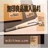 第一弾!文具マニアのアメリカ駐在妻が日本の無印良品で購入した文具①